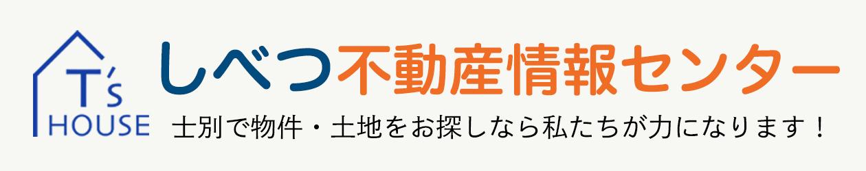 髙橋建設株式会社 しべつ不動産情報センター